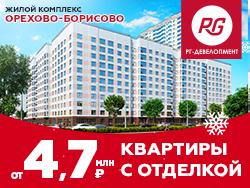 ЖК «Орехово-Борисово» 5 минут до метро Домодедовская. Только